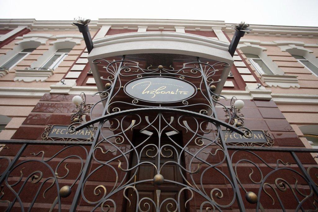 Клуб-отель и Спа Извольте, Ростов-на-Дону