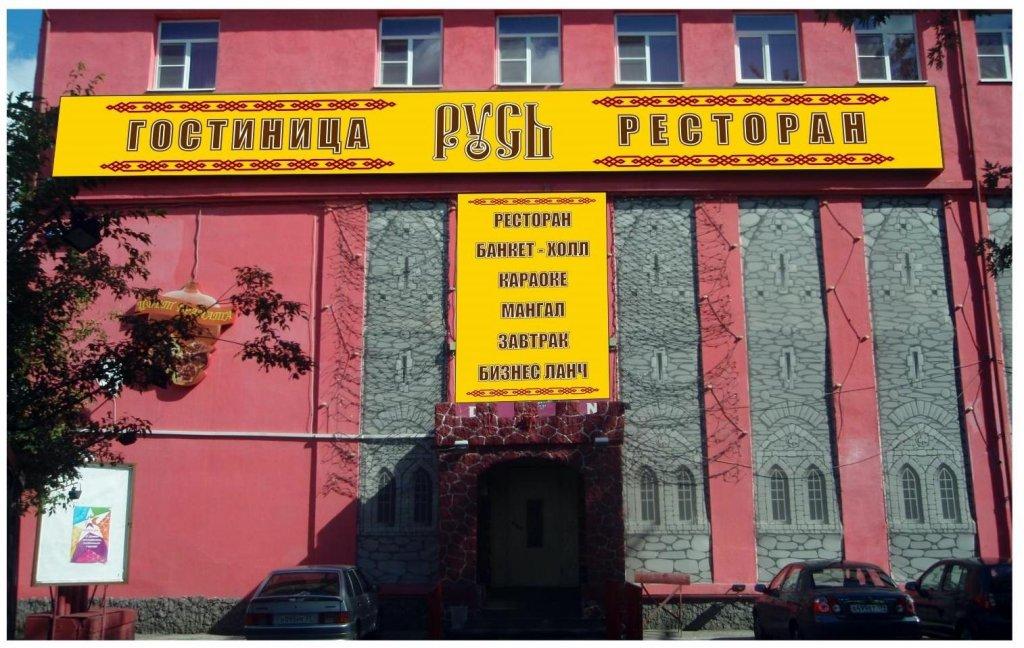 Гостиница Русь, Москва
