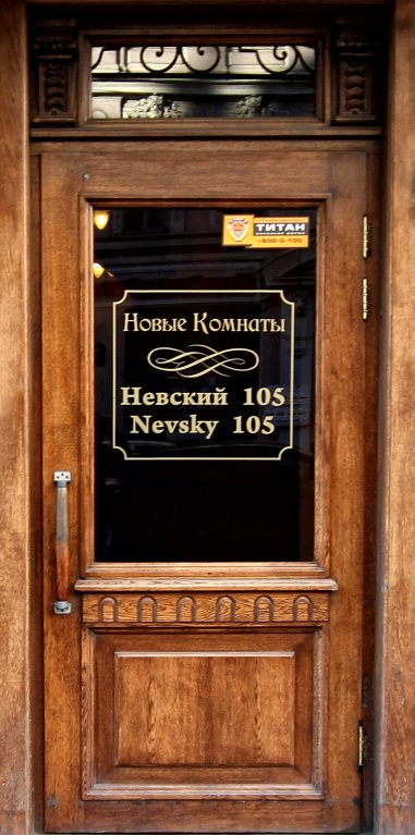 Отель Новые Комнаты, Санкт-Петербург