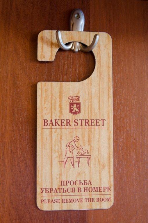 Мини-отель Baker Street Стандартные номера