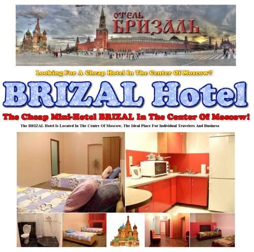 Отель Бризаль Стандартные номера