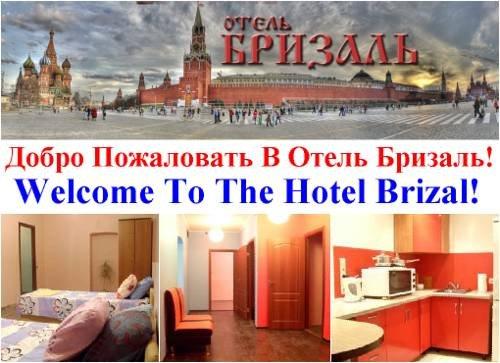 Отель Бризаль, Москва