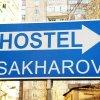 Хостел Sakharov & Tours в Ереване