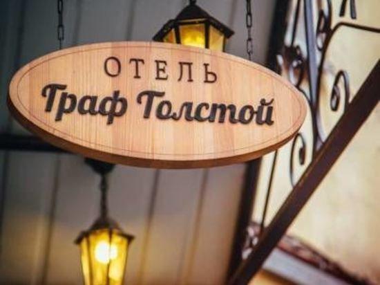 Graf Tolstoj Mini-Hotel