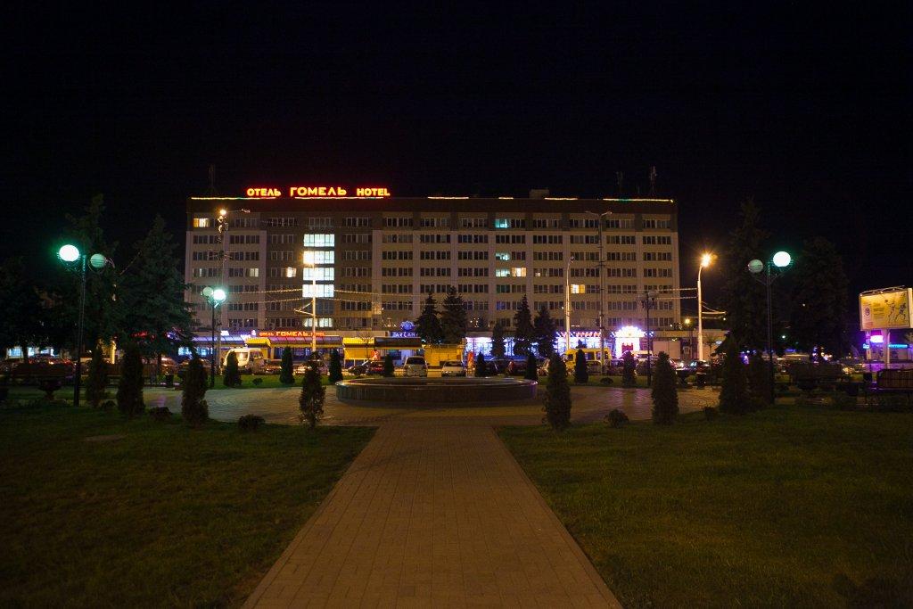 Отель Гомель в Гомеле