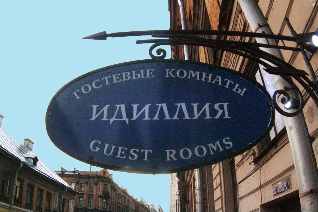 Idilliya Inn Hotel