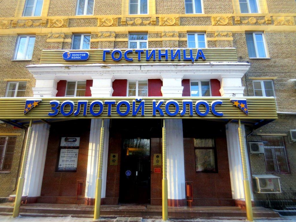 Гостиница Золотой Колос в Москве