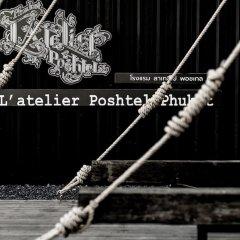 Отель L'atelier Poshtel Phuket - Hostel Таиланд, Пхукет - отзывы, цены и фото номеров - забронировать отель L'atelier Poshtel Phuket - Hostel онлайн приотельная территория фото 2