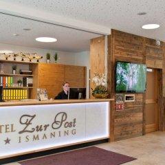 Отель Zur Post Германия, Исманинг - отзывы, цены и фото номеров - забронировать отель Zur Post онлайн спа