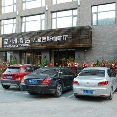 Отель James Joyce Coffetel Китай, Сиань - отзывы, цены и фото номеров - забронировать отель James Joyce Coffetel онлайн парковка