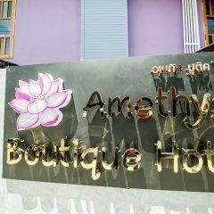 Amethyst Boutique Hotel Fisherman's Village гостиничный бар