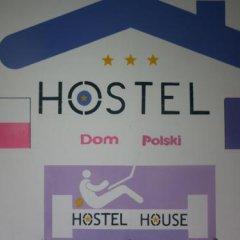 Отель Guest House Dompolski интерьер отеля