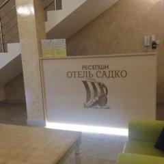Hotel Sadko спа фото 2