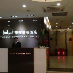 Отель Yuejia Business Hotel Китай, Шэньчжэнь - отзывы, цены и фото номеров - забронировать отель Yuejia Business Hotel онлайн спа