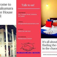 Отель Mahakumara White House Hotel Шри-Ланка, Калутара - отзывы, цены и фото номеров - забронировать отель Mahakumara White House Hotel онлайн городской автобус