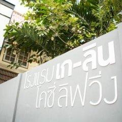 Отель Kaelyn Cozy Living Таиланд, Бангкок - отзывы, цены и фото номеров - забронировать отель Kaelyn Cozy Living онлайн балкон