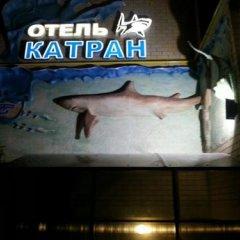 Гостиница Катран в Анапе отзывы, цены и фото номеров - забронировать гостиницу Катран онлайн Анапа бассейн фото 2