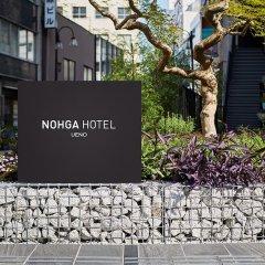 Nohga Hotel Ueno парковка