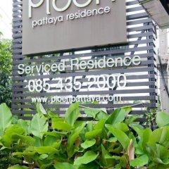 Отель Ploen Pattaya Residence фото 6
