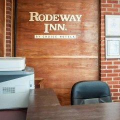 Отель Rodeway Inn - Niagara Falls США, Ниагара-Фолс - отзывы, цены и фото номеров - забронировать отель Rodeway Inn - Niagara Falls онлайн интерьер отеля фото 2