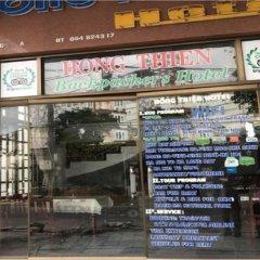 Thien Trang Hotel гостиничный бар