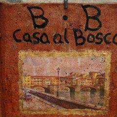 Отель Casa Al Bosco Италия, Реггелло - отзывы, цены и фото номеров - забронировать отель Casa Al Bosco онлайн интерьер отеля фото 2