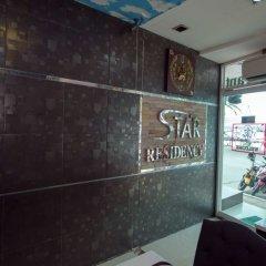 Отель Star Residency гостиничный бар