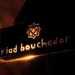 Отель Riad Bouchedor Марокко, Уарзазат - отзывы, цены и фото номеров - забронировать отель Riad Bouchedor онлайн с домашними животными