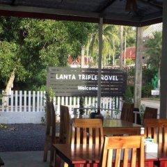 Отель Lanta Triple Novel Ланта питание фото 2