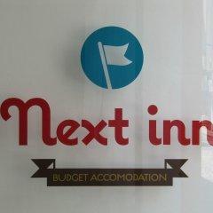 Отель Next Inn Португалия, Портимао - отзывы, цены и фото номеров - забронировать отель Next Inn онлайн интерьер отеля