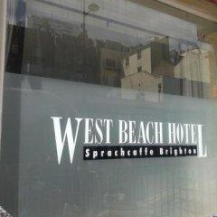 Отель West Beach Брайтон парковка