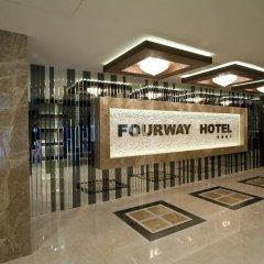 Fourway Hotel SPA & Restaurant интерьер отеля фото 3