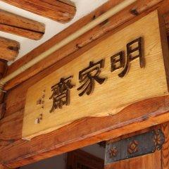 Отель Myeonggaje Hanok Single Family House Южная Корея, Сеул - отзывы, цены и фото номеров - забронировать отель Myeonggaje Hanok Single Family House онлайн интерьер отеля фото 2