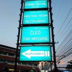 Отель Krabi Royal Hotel Таиланд, Краби - отзывы, цены и фото номеров - забронировать отель Krabi Royal Hotel онлайн