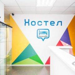 Гостиница Konkovo Hostel в Москве 7 отзывов об отеле, цены и фото номеров - забронировать гостиницу Konkovo Hostel онлайн Москва парковка