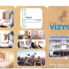 Gold Vizyon Hotel Турция, Селиме - отзывы, цены и фото номеров - забронировать отель Gold Vizyon Hotel онлайн питание