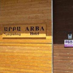 Arba Hotel сауна фото 2
