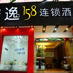 Ane 158 Hotel Panzhihua Branch гостиничный бар