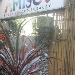 Отель Amigos Beach Resort Филиппины, остров Боракай - отзывы, цены и фото номеров - забронировать отель Amigos Beach Resort онлайн спортивное сооружение