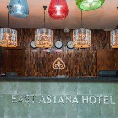 Гостиница East Astana Казахстан, Нур-Султан - отзывы, цены и фото номеров - забронировать гостиницу East Astana онлайн питание фото 2