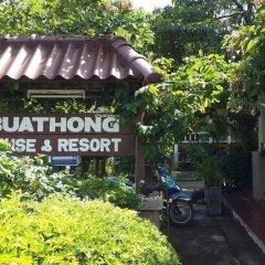 Отель Buathong Resort Таиланд, Самуи - отзывы, цены и фото номеров - забронировать отель Buathong Resort онлайн фото 2