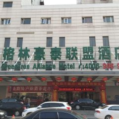 Greentree Alliance Beijing West Railway Station Zhanqian North Square Hotel парковка