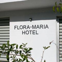 Отель Flora Maria Annex парковка
