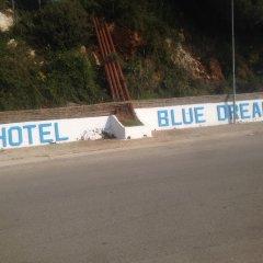 Отель Blue Dream парковка