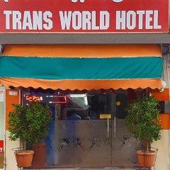 Trans World Hotel
