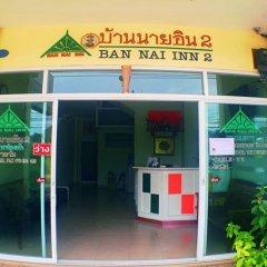 Отель Befine Guesthouse банкомат