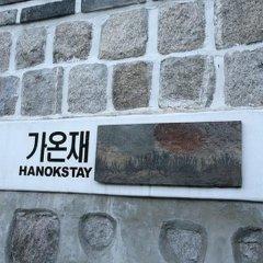 Отель Gaonjae Hanok Guesthouse Южная Корея, Сеул - отзывы, цены и фото номеров - забронировать отель Gaonjae Hanok Guesthouse онлайн городской автобус