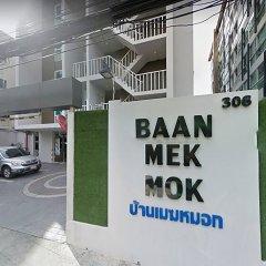 Отель Baan Mek Mok Бангкок парковка