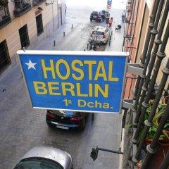 Отель Hostal Berlín Madrid Испания, Мадрид - отзывы, цены и фото номеров - забронировать отель Hostal Berlín Madrid онлайн