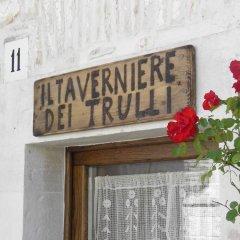 Отель Taverniere dei Trulli Casa Vacanze Альберобелло интерьер отеля фото 3